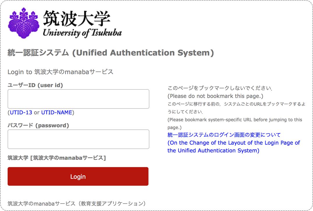 統一認証IDによるログイン