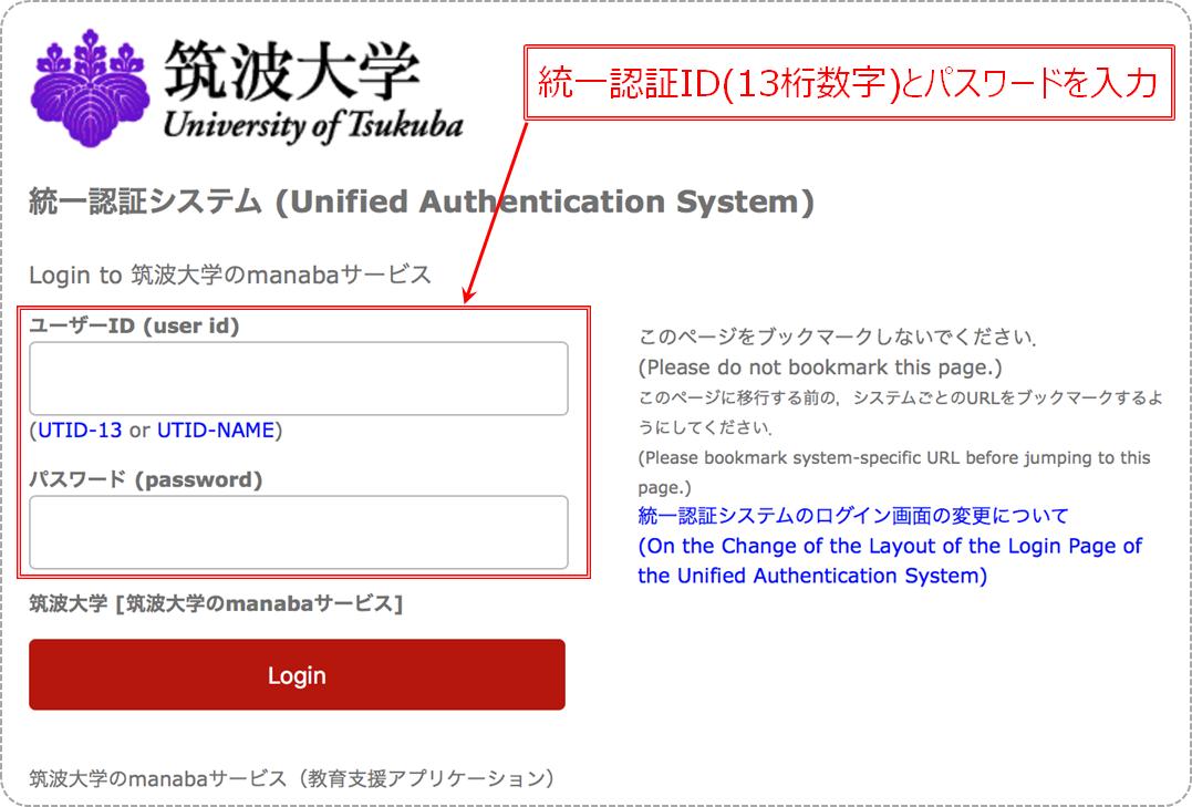統一認証システムログイン画面